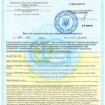 Сертификат ночного крема LUMINESCE компании Jeunesse (Украина). Страница 2