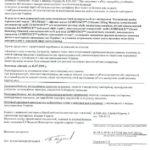 Сертификат ночного крема LUMINESCE (Украина). Страница 2