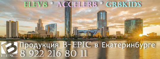 бепик Екатеринбург купить
