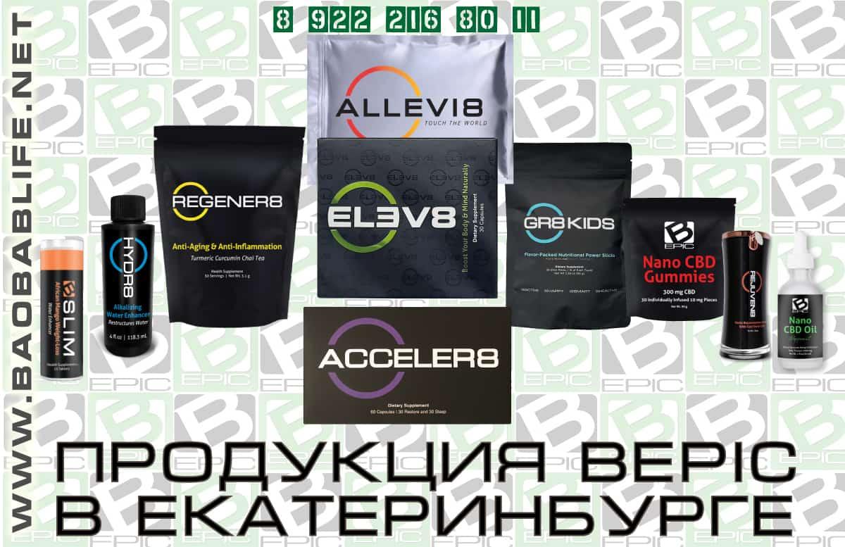 Купить Elev8 в Екатеринбурге