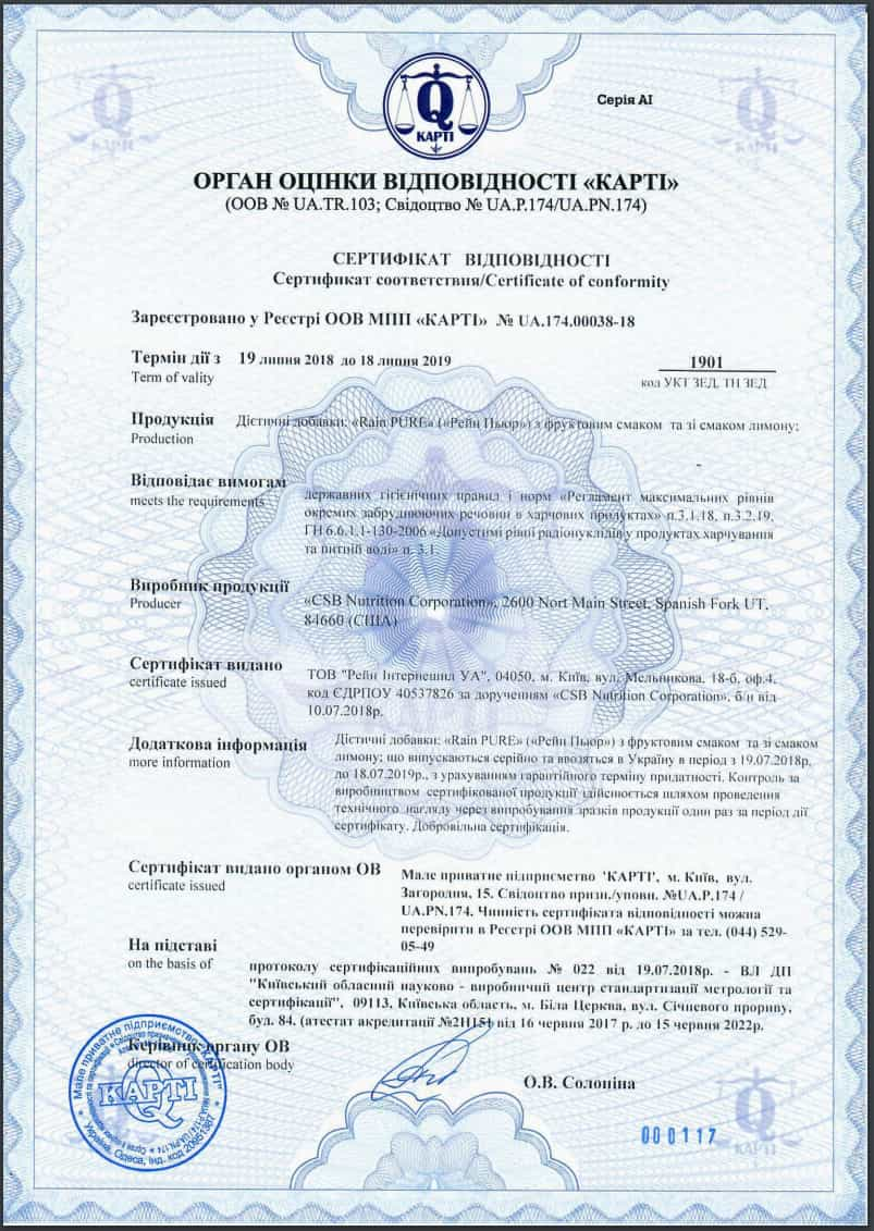 Rain Pure сертификат Украина