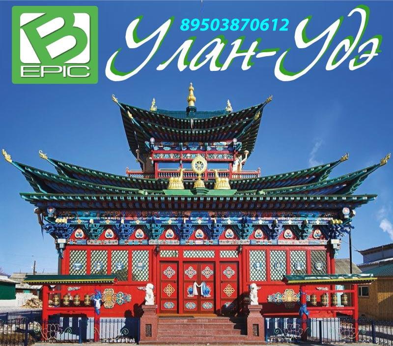 Партнёр BEpic в Улан-Удэ и Бурятии
