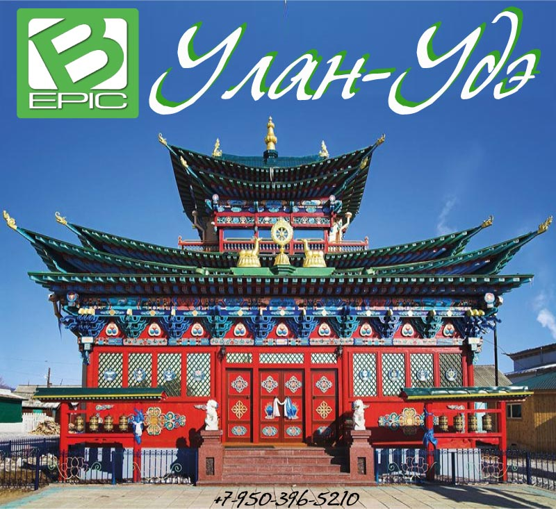 Парстнёр BEpic в Улан-Удэ и Бурятии