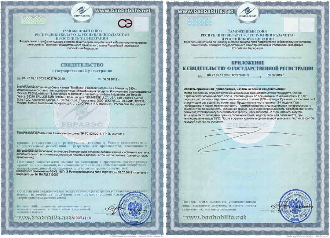 Сертификат BaoLife Россия Кахахстан