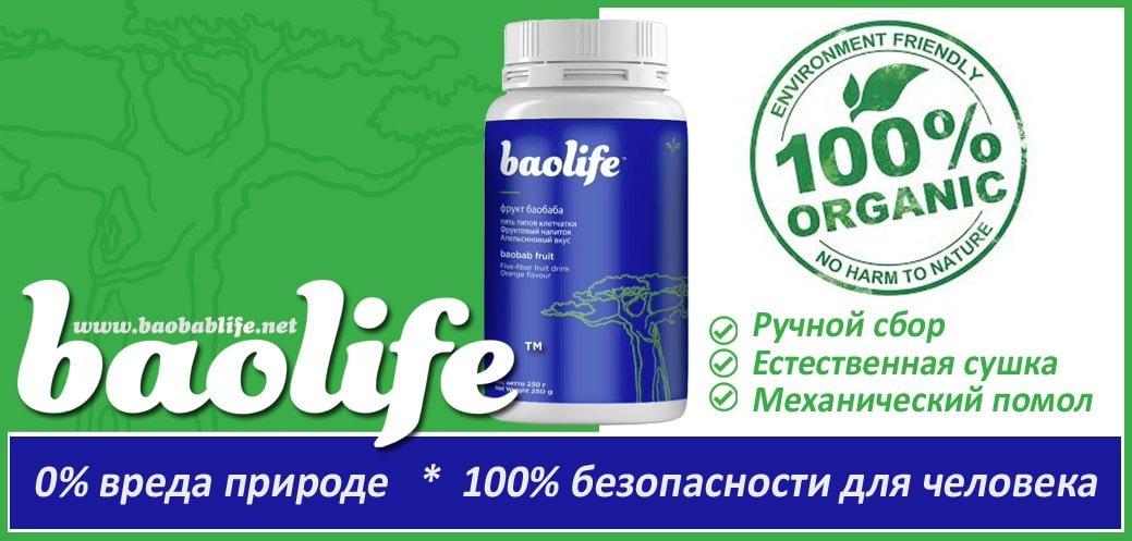 baolife (jeunesse global)