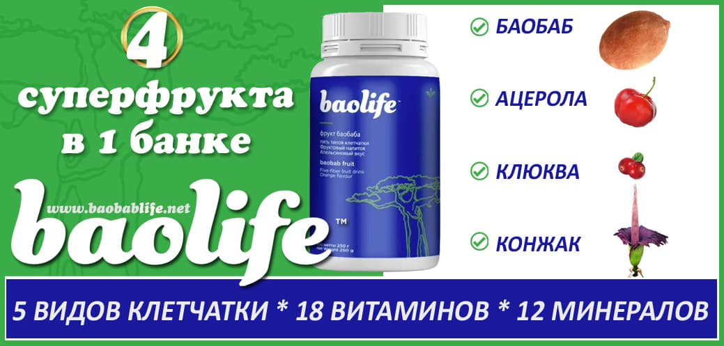 Состав BaoLife (БаоЛайфа)