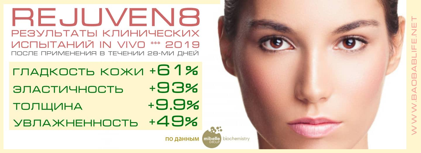 Клинические исследования сыворотки Rejuven8 (BEpic)