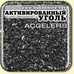 Активированный уголь - ингредиент Acceler8