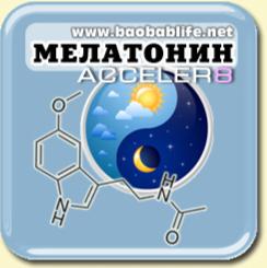 Мелатонин - ингредиент Acceler8
