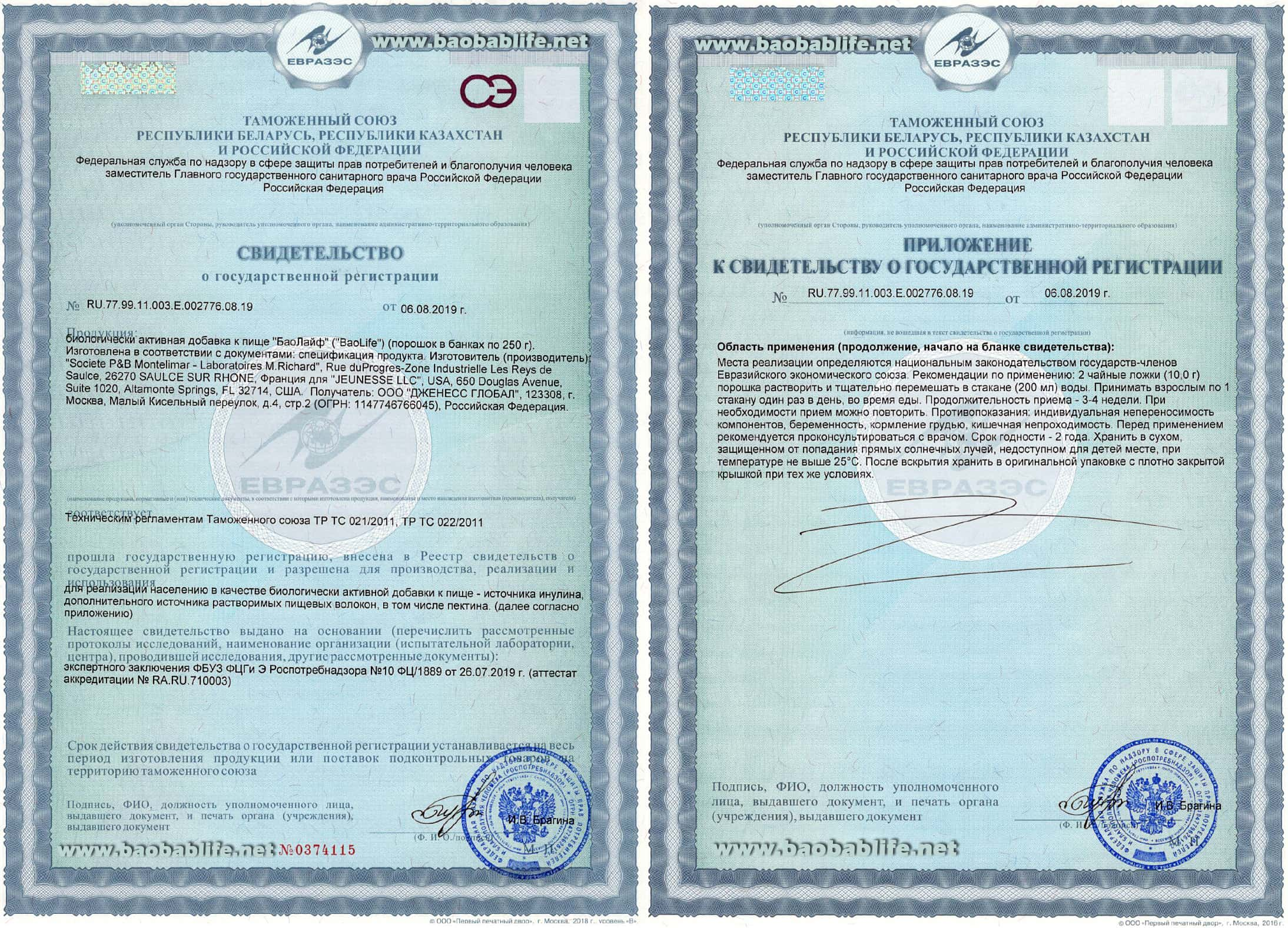 Сертификат BaoLife