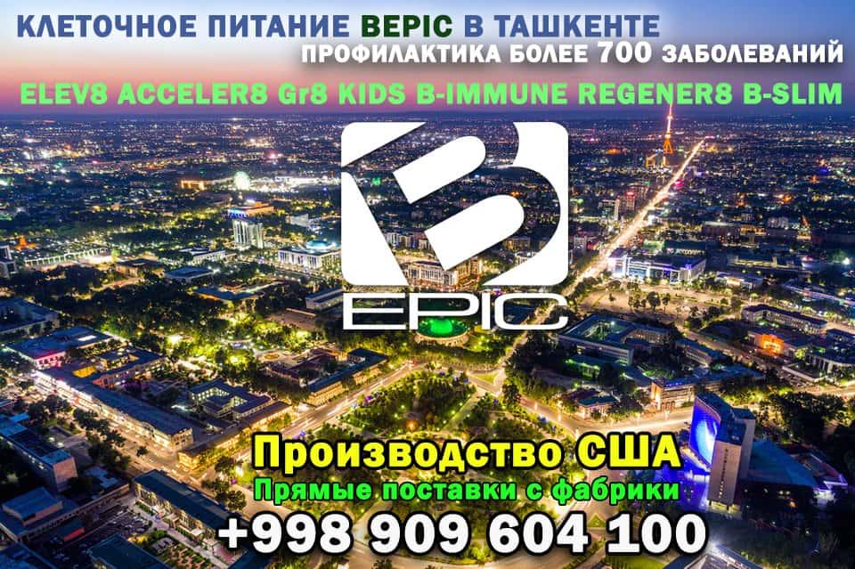 Купить elev8 и acceler8 в Узбекистане