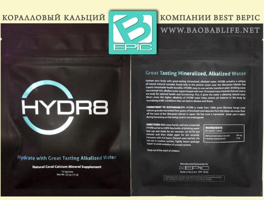 HYDR8 BEPIC - внешний вид упаковки