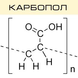 Карбопол (Карбомеры)