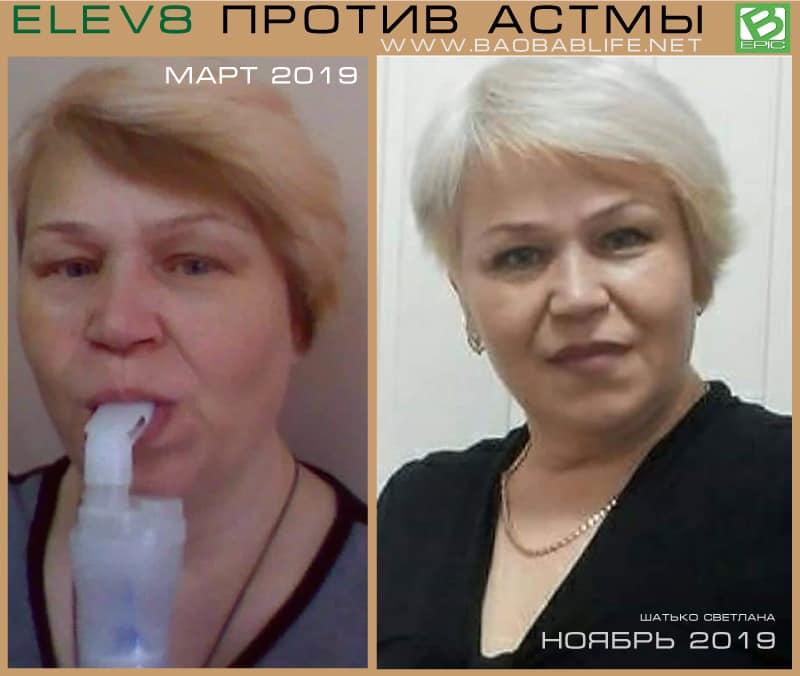 Отзыв - Элев8 при астме