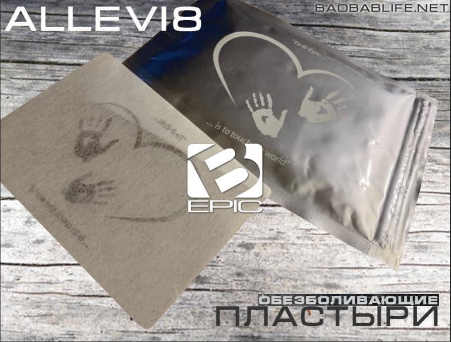 Обезболивающие накладки Allevi8 от bepic