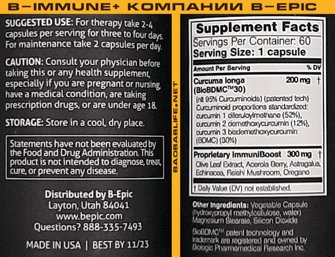 Инструкция к Иммунэ для иммунитета от компании БЕпик